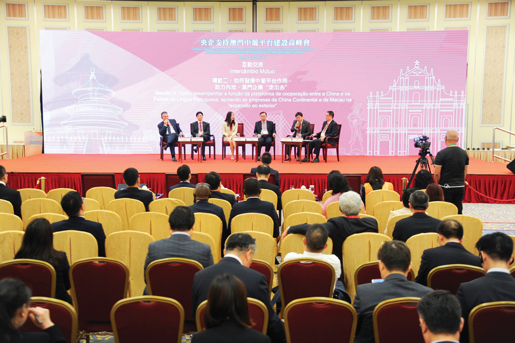 Representatives of Macao enterprises, SOEs and Portuguese-speaking Countries exchanged opinions at the summit