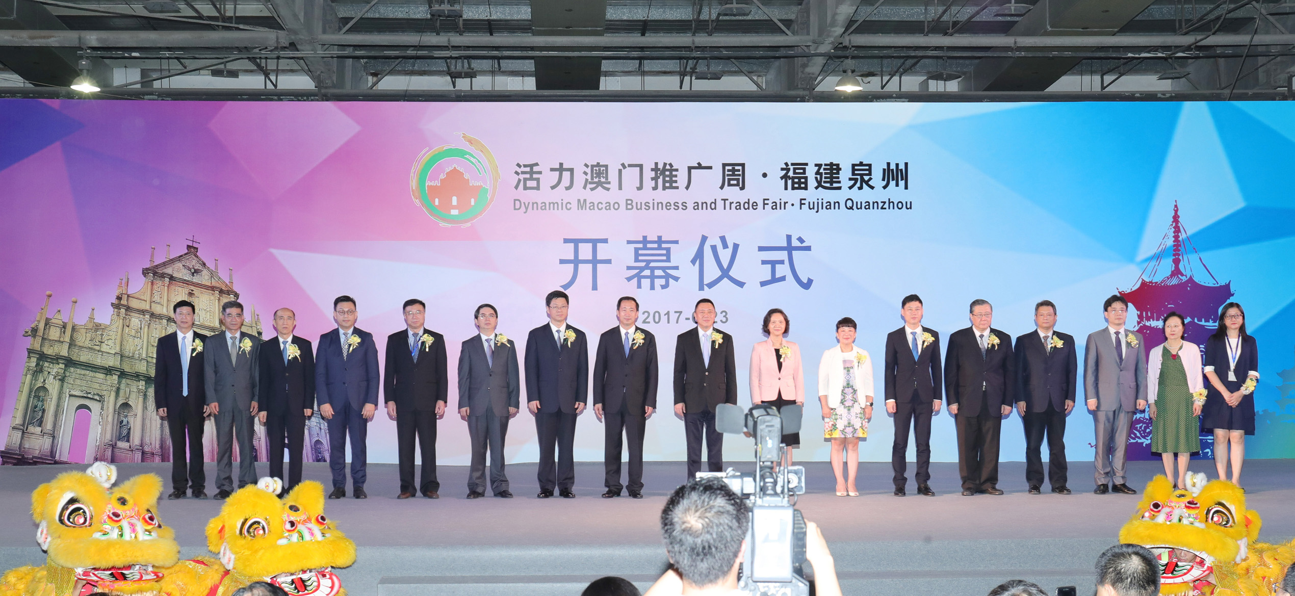 Opening ceremony of the Dynamic Macao Business and Trade Fair-Quanzhou, Fujian