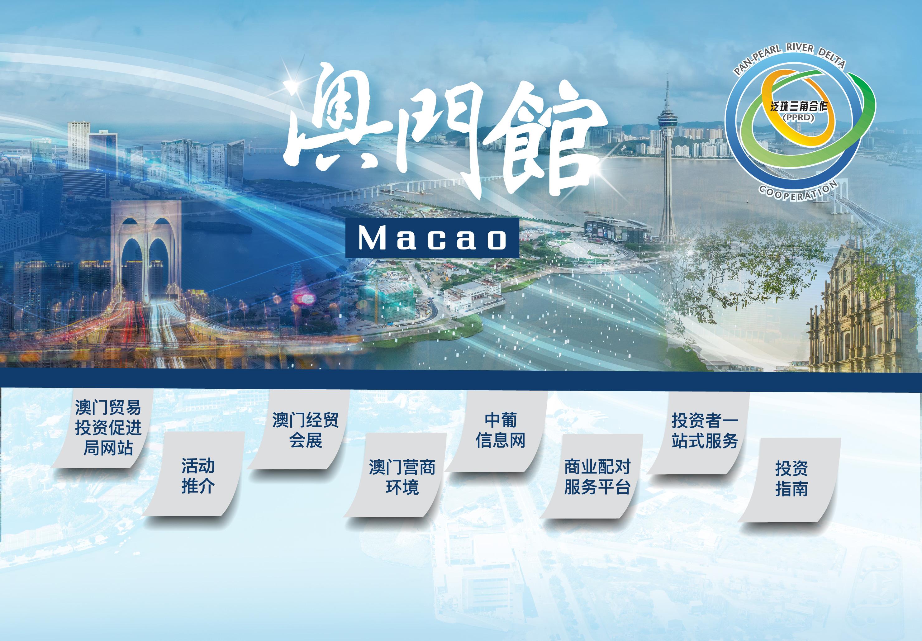pprd-macao-web