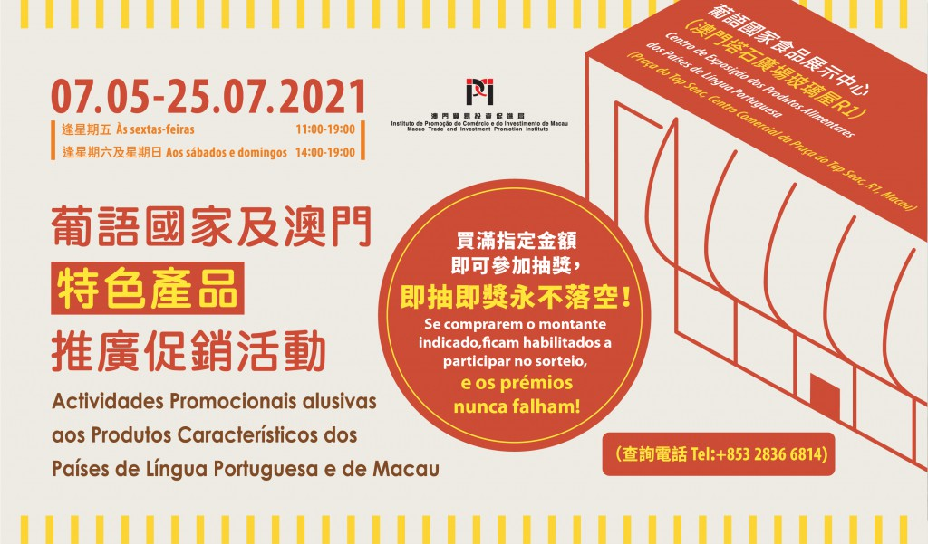 promotion-of-special-products-in-portuguese-speaking-countries-and-macau-banner